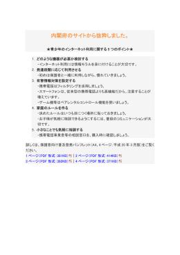 内閣府のサイトから抜粋しました。