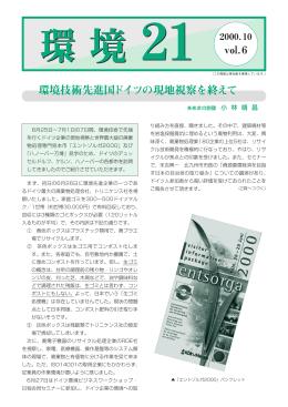 2000/10/01 発行 「ドイツ視察」 (PDF 853KB