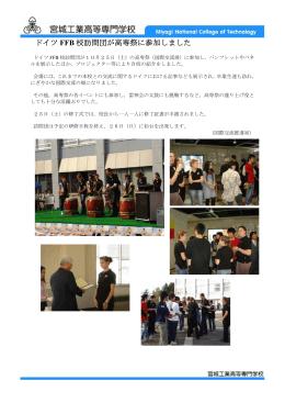 ドイツ FFB 校訪問団が高専祭に参加しました