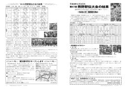 2~3ページ(PDF908KB)