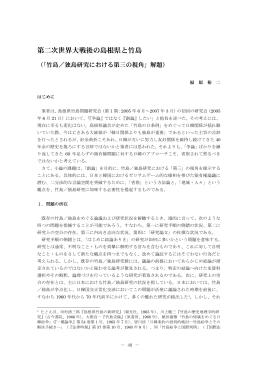 第二次世界大戦後の島根県と竹島(福原裕二)
