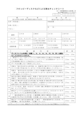 フロッピーディスクなどによる提出チェックシート(PDF/158KB)