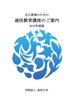 平成27年度版 通信教育講座のご案内(PDF形式)