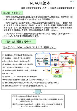 REACH読本 - 産業環境管理協会