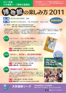 ちらし - 福井大学地域貢献推進センター