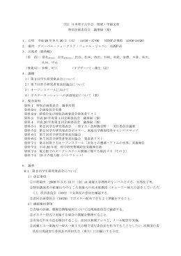 (社)日本原子力学会 関東・甲越支部 特別企画委員会 議事録(案) 1