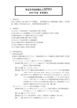 事業報告書 - 特定非営利活動法人JIPPO