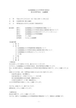 弘前城築城400年祭実行委員会 第9回専門部会 会議概要