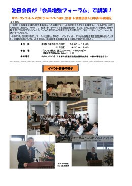 池田会長が講演を行いました。