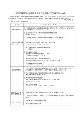 福島県職員男女共同参画推進行動計画の実施状況について