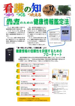 「食べ物とがん予防」(文春文庫)より - 東京都老人総合研究所 第2