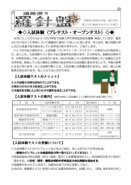 入試体験(プレテスト・オープンテスト)