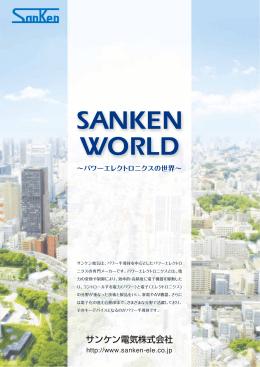 パワーエレクトロニクスの世界∼ SANKEN WORLD