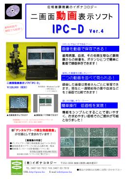 2画面動画表示ソフト「IPC-D」