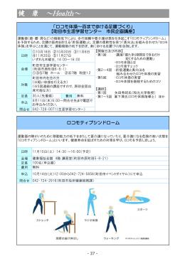 講座・イベント情報 健康(PDF・784KB)