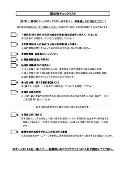 提出物チェックリスト