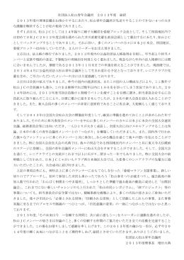 社団法人松山青年会議所 2013年度 総括 2013年度の理事長職をお
