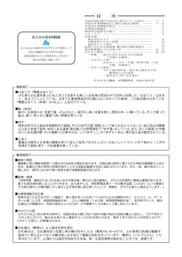 会報誌「ほうじん」134号