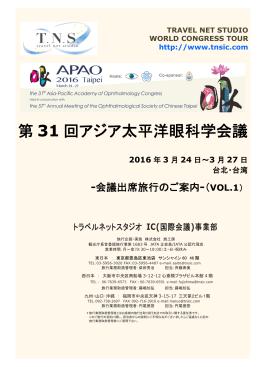 第 31 回アジア太平洋眼科学会議 - トラベルネットスタジオ IC事業部