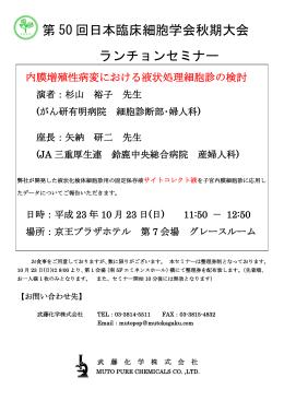 第 50 回日本臨床細胞学会秋期大会 ランチョン