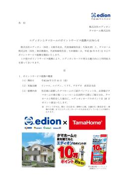 エディオンとタマホームのポイントサービス提携のお知らせ