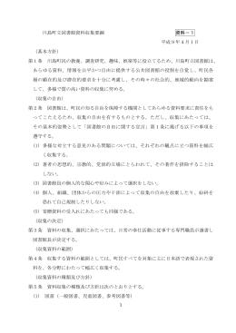 1 川島町立図書館資料収集要綱 資料-1 平成9年4月1日 (基本方針