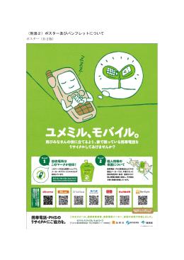 (別添2)ポスター及びパンフレットについて[PDF 673KB]
