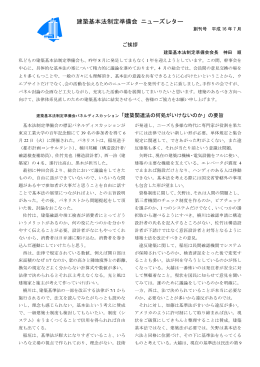 Newsletter 創刊号(PDFファイル)