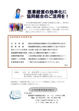 組合広告 - 日本医療事業協同組合