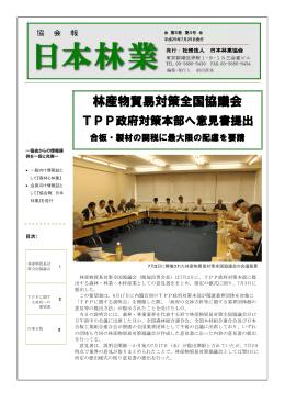 林産物貿易対策全国協議会