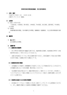 議事概要(PDF:241KB)