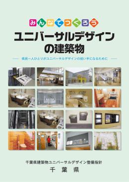 整備指針のパンフレット(PDF:825KB)