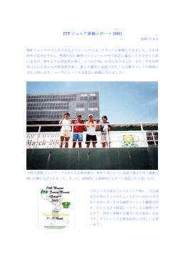 ITF ジュニア参戦レポート 2003