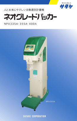 NPA335A・355A・400A 人とお米にやさしい自動選別計量機