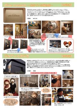入場料 : ₩9,000 入場料 : 無料 今年6月にOPENしたばかり!済州島で