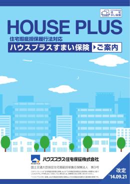 HOUSE PLASパンフレット<住宅瑕疵保険