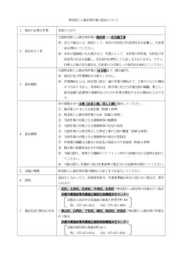 記入要領及びフロー図(PDF形式, 538.84KB)