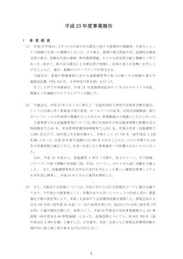 平成 23 年度事業報告 - 神奈川労務安全衛生協会