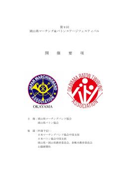 開催要項 - 日本マーチングバンド協会中国支部