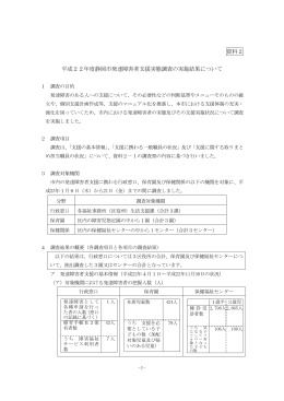 資料2 平成22年度静岡市発達障害者支援実態調査の実施結果について