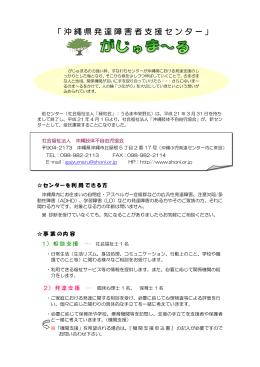 「沖縄県発達障害者支援センター」