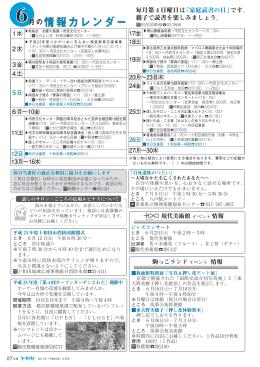 6月の情報カレンダー(P27)(272KBytes)