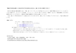 「観光で日本を元気に~CREATIVE TOURISM JAPAN~」統一ロゴをご