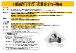 単身で応募する方 - 札幌市住宅管理公社