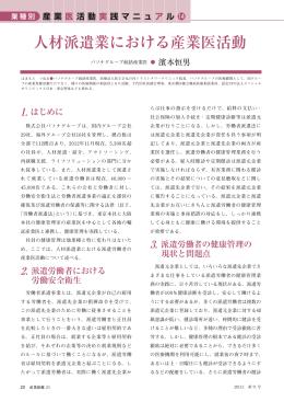 人材派遣業における産業医活動