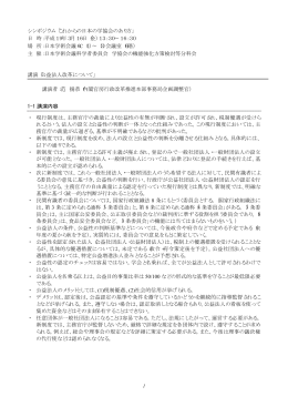 【要旨】(PDF形式:39KB)