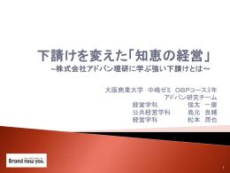大阪商業大学 中嶋ゼミ OBPコース3年 アドバン研究チーム 経営学科