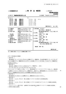 特許第5464383号