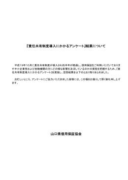 アンケート集計結果 - 山口県信用保証協会