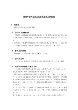 開港年台湾企画広告委託業務公募要領 1 業務名 2 委託する